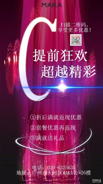 双十一商品促销扁平化紫色浪漫
