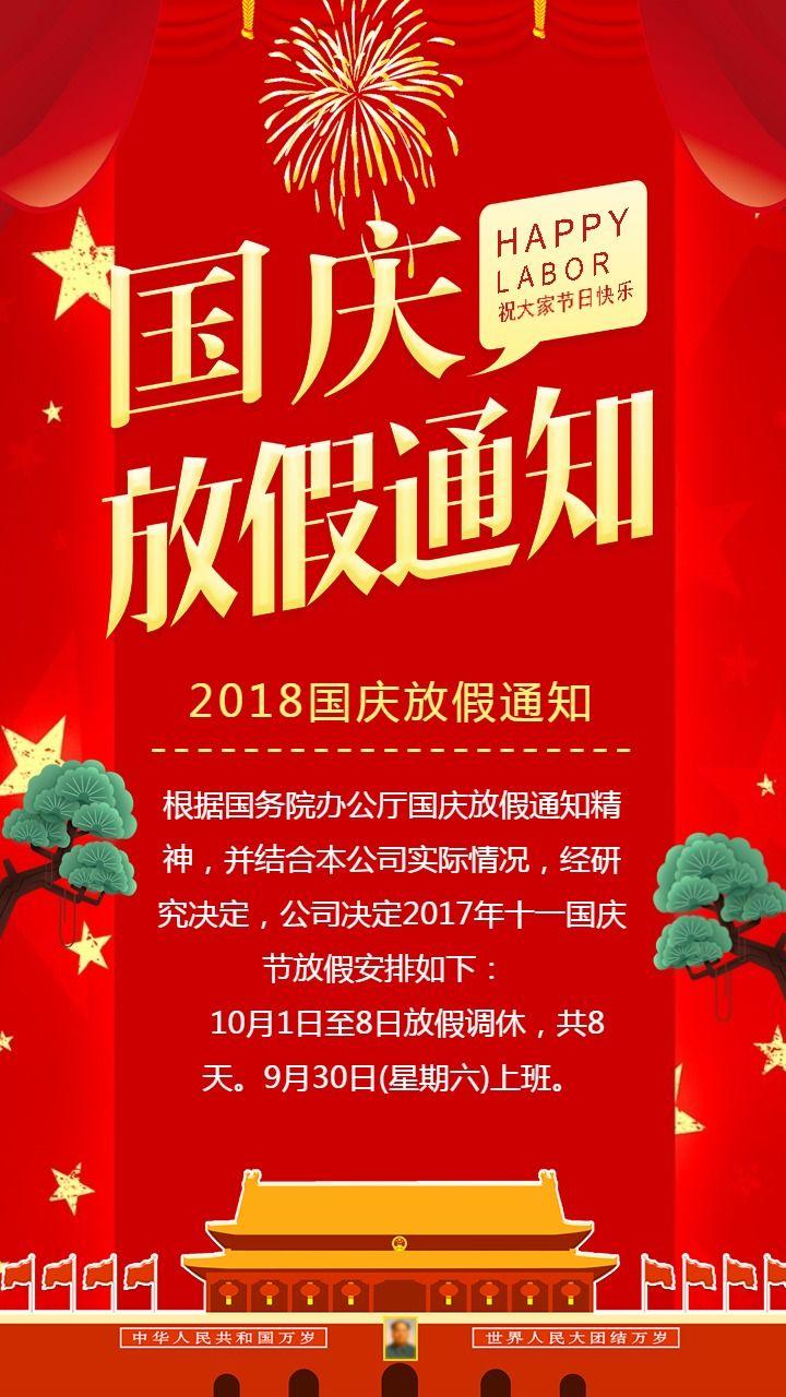 国庆放假通知企业公司放假通知国庆节安排传统红色喜庆中国风