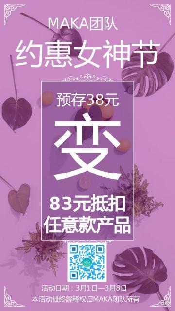 紫色浪漫三八女神节妇女节商家促销活动宣传海报