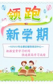 培训辅导学校招生宣传卡通清新可爱蓝色