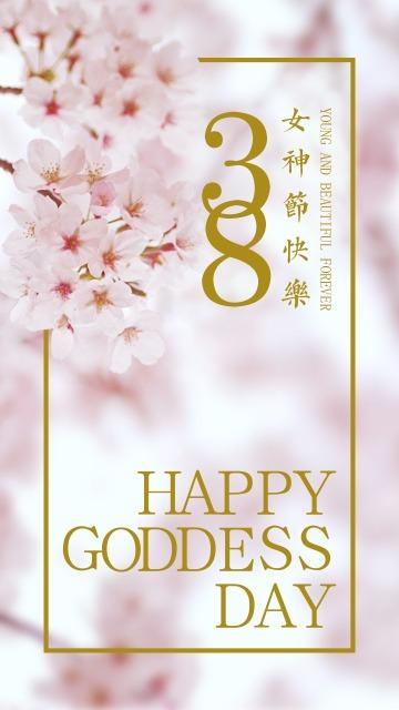 三八女神节清新风宣传海报