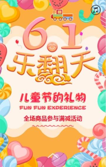 橙色六一儿童节店铺节日促销宣传H5