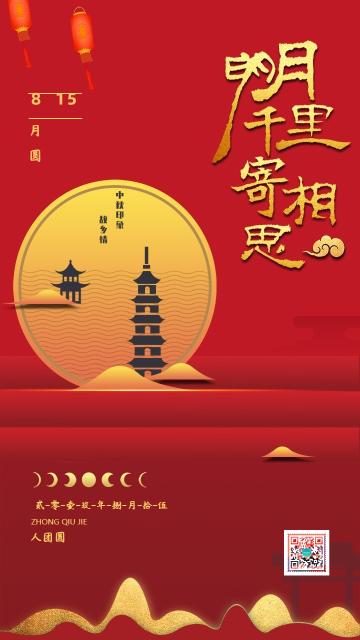 红色简约中秋节促销宣传海报模板