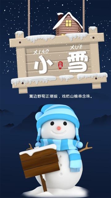 卡通小雪节气海报