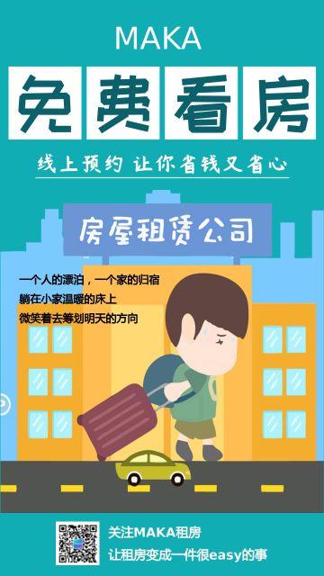 绿色卡通手绘风格免费看房租房房产中介等行业房屋租赁地产家居海报