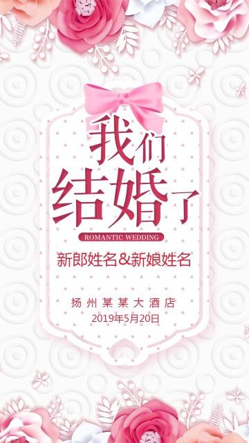 唯美简约结婚请柬婚礼邀请函海报