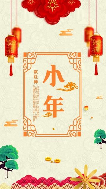 小年,节日,简约,中国风,中国元素
