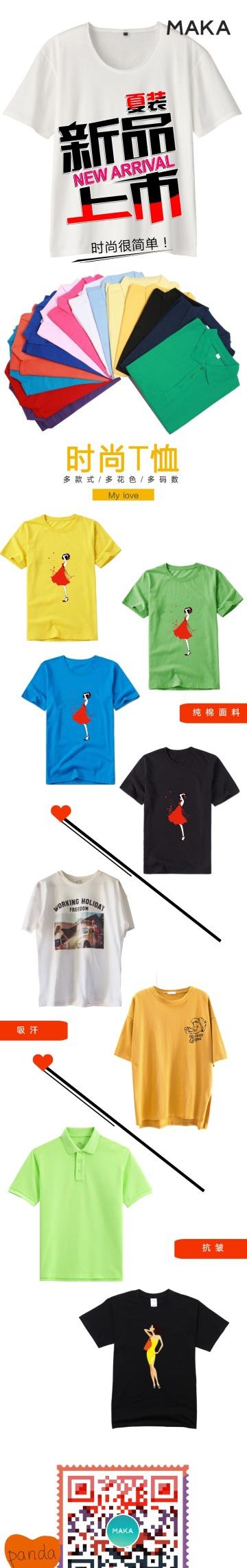 服装夏装T恤扁平简约风格电商微商详情页海报