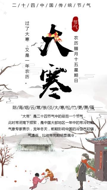 大寒节气中国节气简约大气海报