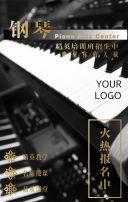 钢琴培训招生模版-谬斯创想设计工作室