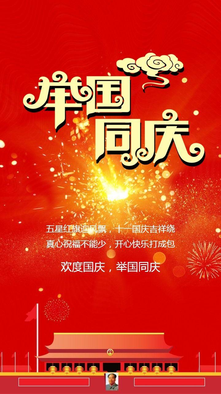 十一国庆节贺卡国庆促销国庆祝福
