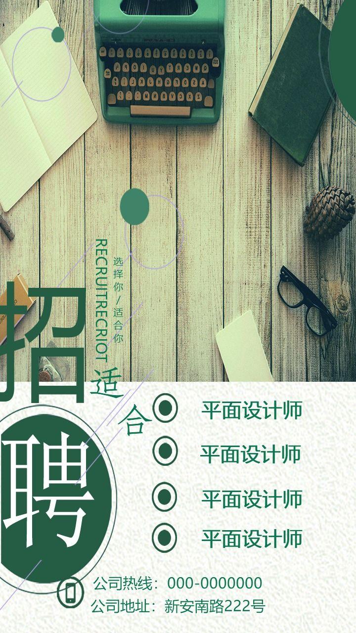 清新文艺绿色大气公司精英招聘
