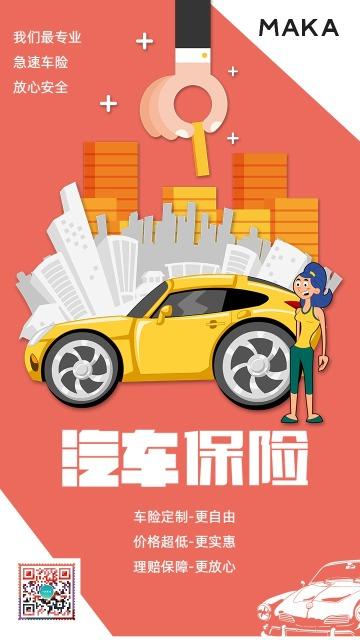 红色扁平简约汽车保险行业推广促销宣传海报