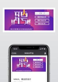 紫色扁平简约企业通用招聘宣传公众号封面