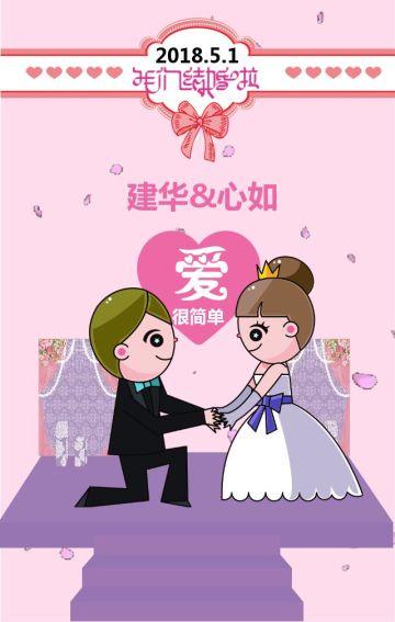 2018年小清新婚礼请柬