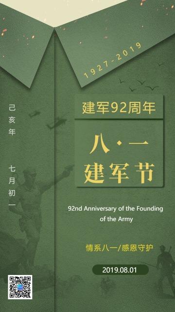 建军节简约风节日贺卡宣传海报