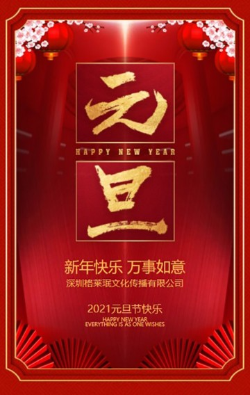 红色中国风2021年新年元旦祝福宣传H5