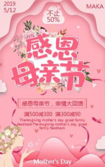 粉色清新母亲节节日促销翻页h5