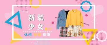 新品炫酷时尚服饰春装产品促销宣新版公众号封面图模版