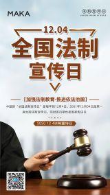 白色简约全国法制宣传日节日宣传手机海报