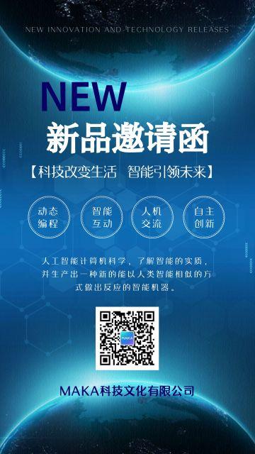 商务科技新品发布大会邀请函海报