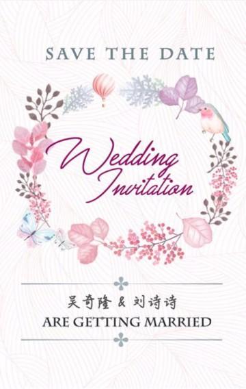婚礼邀请函 甜美粉色清新森系童话