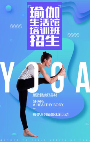 瑜伽生活馆招生瑜伽培训班
