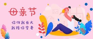 母亲节话题互动有奖活动宣传推广粉色简约卡通扁平化微信公众号封面大图通用