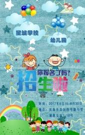 XX幼儿园招生简章幼儿园招生宣传预约报名