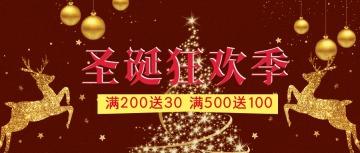 天猫淘宝圣诞狂欢购物节 公众号封面头图