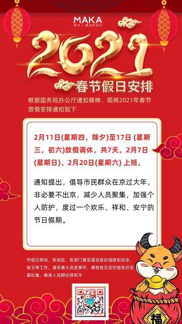 红色喜庆风格2021年春节放假通知海报