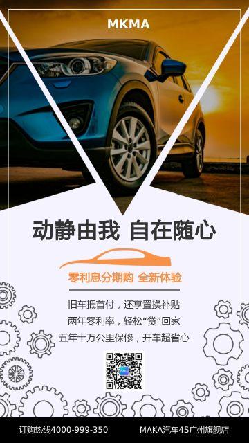 创意汽车按揭购买业务海报模板
