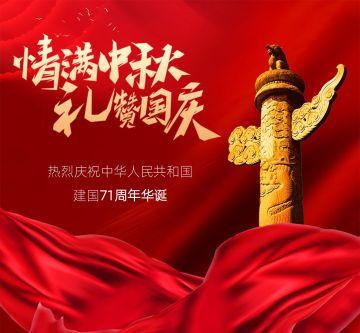 红色简约大气国庆华诞71周年朋友圈封面