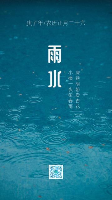充满意境的二十四节气雨水小清新创意海报早安日签