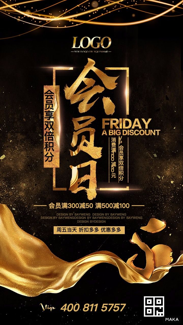 VIP会员日海报/高端纯黑金风格/周五促销/双倍积分/所有高端产品通用