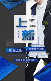 冬季换新/新店开业/服装上新/换新活动/店铺展示