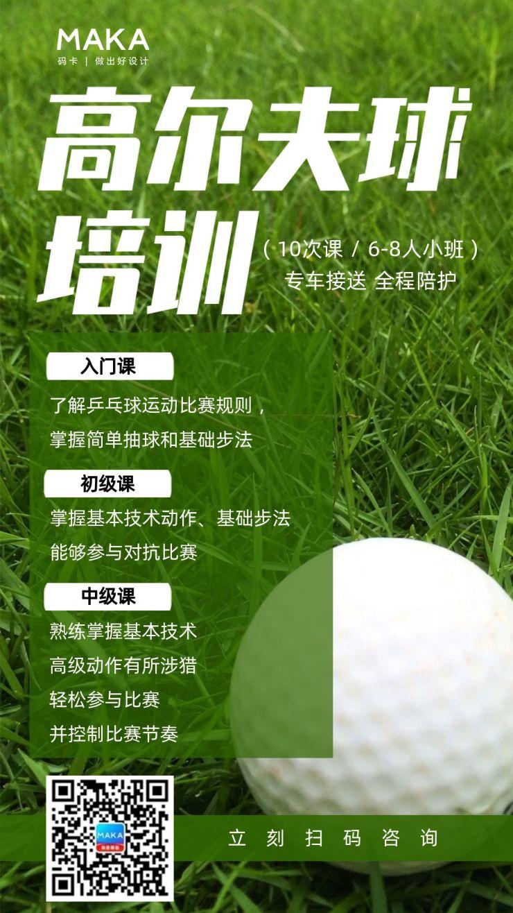 高尔夫球训练营培训招生宣传海报