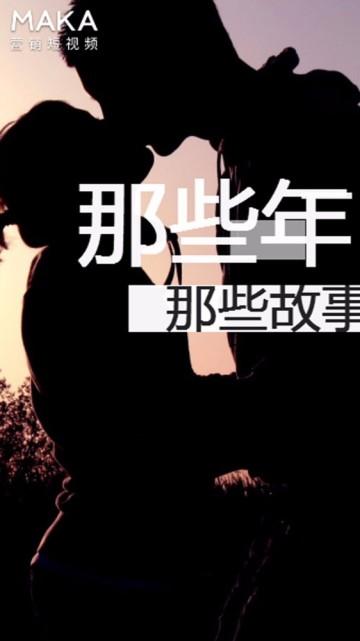 黑色剪影实景情侣相册个人写真宣传视频