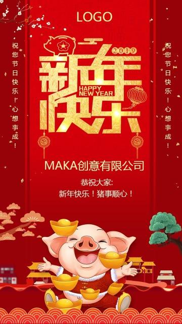 元旦快乐,新年快乐,猪年,祝福,红色。喜庆