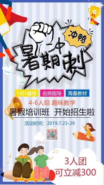 蓝色卡通手绘暑假培训班招生宣传海报