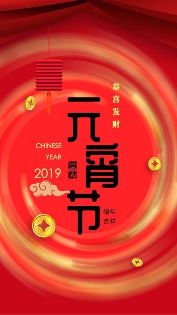元宵节中国风电商微商春节贺卡宣传海报单页模板