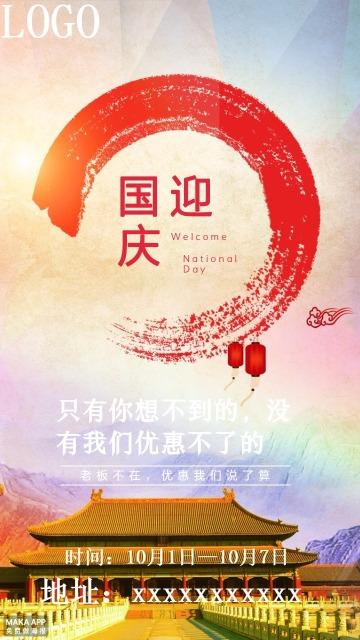 红色简约中国风国庆促销海报