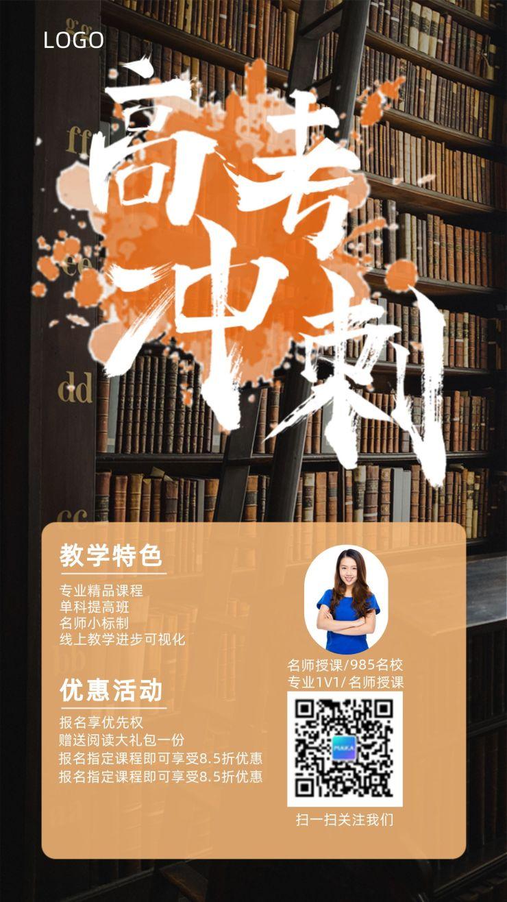 橙色简约运营风格中小学培训补习机构寒暑假高考培训辅导课程招生宣传教育培训海报