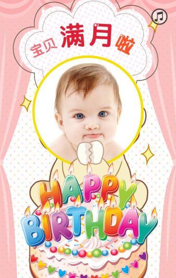 宝宝满月、儿童生日贺卡h5模板
