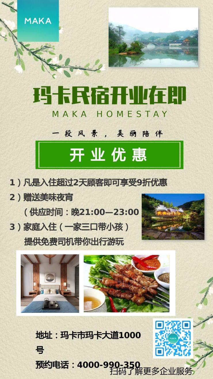绿色简洁风格 玛卡民宿开业在即海报