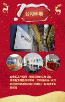 红色圣诞节平安夜祝福贺卡/企业祝福/企业宣传/节日推广