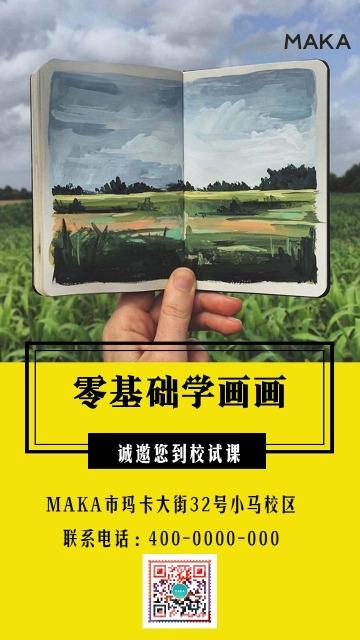 春招水墨风美术学校招生宣传海报