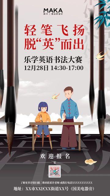 灰色中国风书法招生教育培训宣传海报