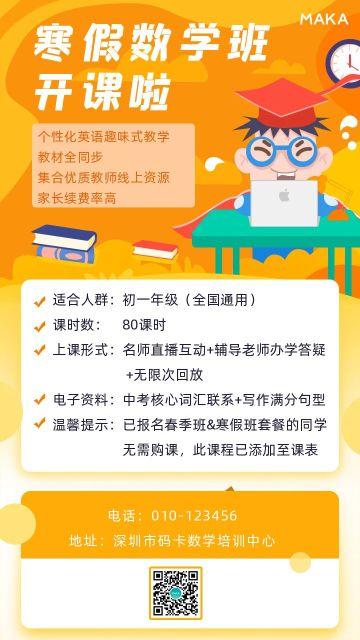 橙色卡通扁平化寒假数学班招生手机海报