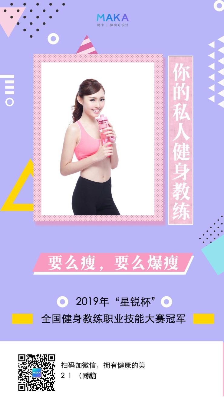 扁平简约风私人教练社交名片设计